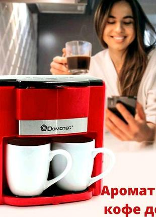 Кофеварка автоматическая
