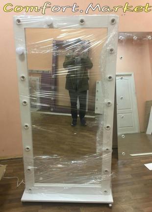 Гримерное зеркало в полный рост с подсветкой LED лампочками