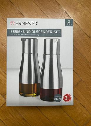 Бутылки для уксуса и масла ernesto