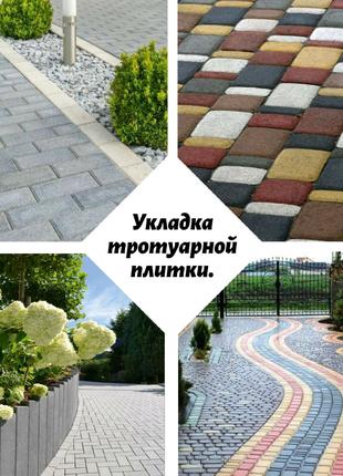 Услуги укладки тротуарной плитки
