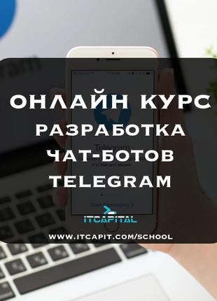 "Онлайн курс ""Разработка чат-ботов в Telegram"""
