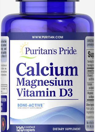 Кальций и магний Puritan's Pride с витамином D-120 в каплет