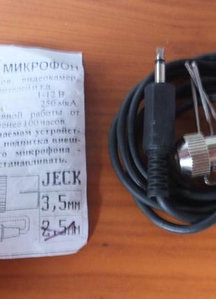Активный микрофон для диктофона.