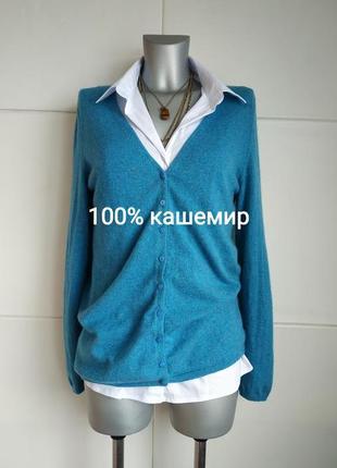 Нежный кашемировый кардиган (100% кашемир) c&s голубого цвета