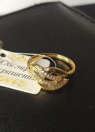 Кольцо с фианитами 16, 17рр позолота18к, медицинское золото