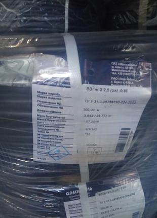 Силовой кабель ВВГнг - 2*1.5