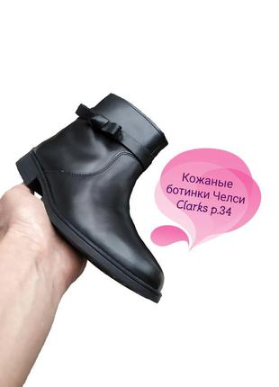 Кожаные детские ботинки челси clarks р.34, модные детские кларкс