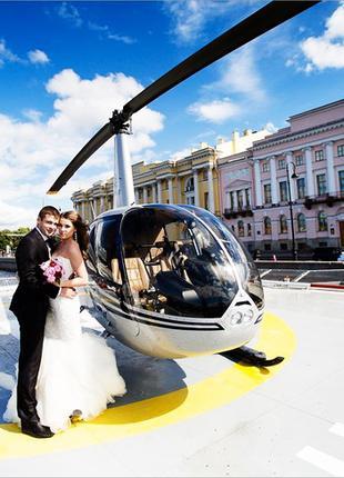 Вертолет для свадьбы вертолет на свидание в Киеве