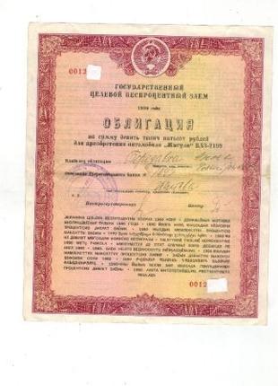 Продам облигацию СССР, 1990 года выпуска