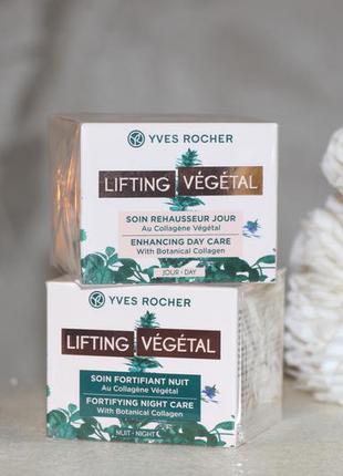 Набор кремов дневно и ночной lifting vegetal yves rocher ив роше