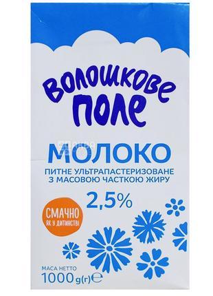 Молоко Ультрапастерізоване