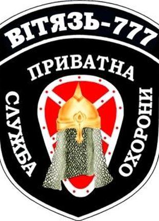 Охранная фирма Витязь 777 предлагает сигнализацию!!!
