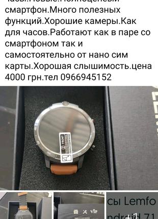 Смарт часы.