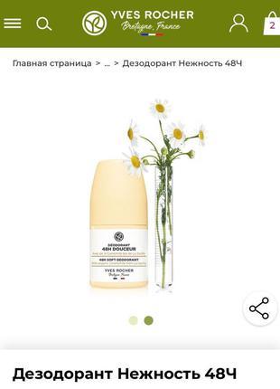 Формируем заказ Дезодорант Нежность 48Ч от Ив Роше