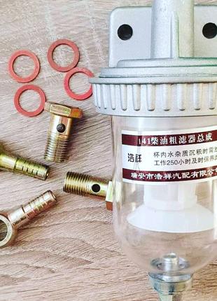 Фильтр топливный грубой очистки МТЗ (прозрачный) в сборе со штуце