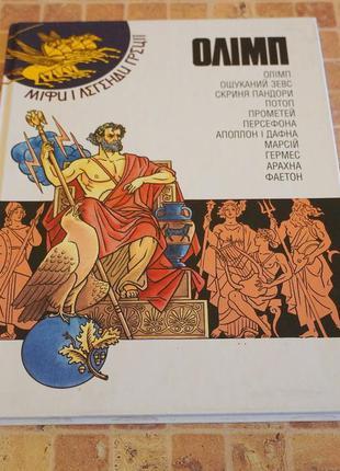 """2 книги - міфі і легенди греціі """" олімп"""" , """"европа"""""""