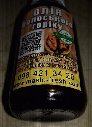 Олія волоського горіха