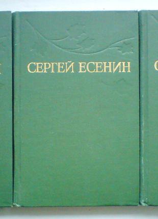 Есенин С. Собрание сочинений в трех томах