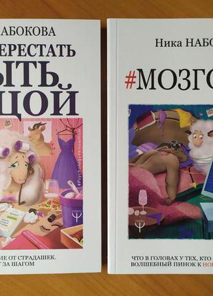 Ника Набокова. Комплект книг. Как перестать быть овцой. Мозгоеды