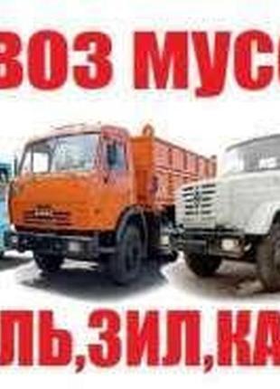 Вывоз мусора Обухов Украинка,Плюты,Козин,Конча-Заспа,Подгорцы