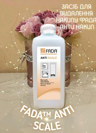 Фада Антинакипь