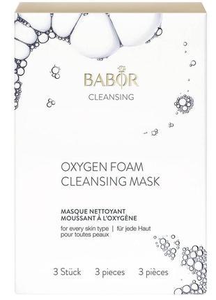 Babor кислородная Маска Oxygen Foam Cleansing Mask