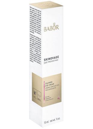 Babor крем для Чувствительной Кожи Век Skinovage /Skinovage Calmi