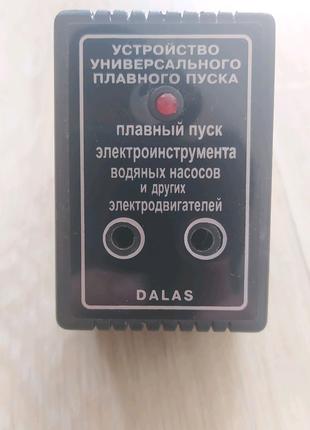 """Пристрій DALAS універсального """"ПЛАВНОГО ПУСКУ"""" будь електроінстру"""