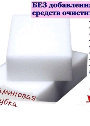 Меламиновые губки 50шт Меламин Чудо мочалка