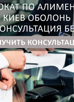 Адвокат по алиментам Киев Оболонь. Первая консультация бесплатно.