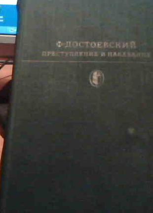 """Ф.М.Достоевский """"Преступление и наказание"""""""