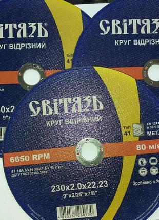 """Круг абразивный отрезной по металлу 230*2*22 """"Світязь"""""""