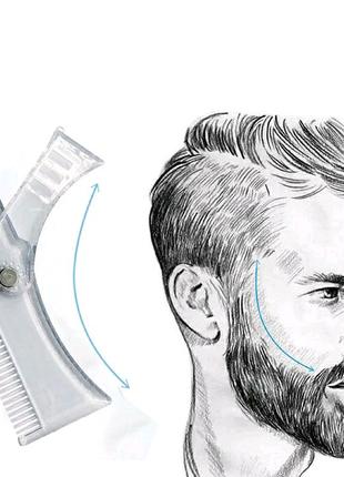 Шаблон трафарет расчёска для придания формы бороды для бритья