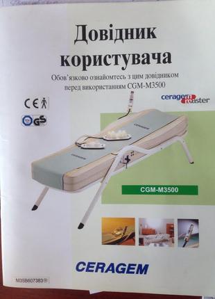 Массажная кровать CERAGEM MASTER CGM-3500 (Южная Корея)