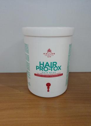 Крем-маска для волос kallos hair pro-tox  с кератином,коллаген...