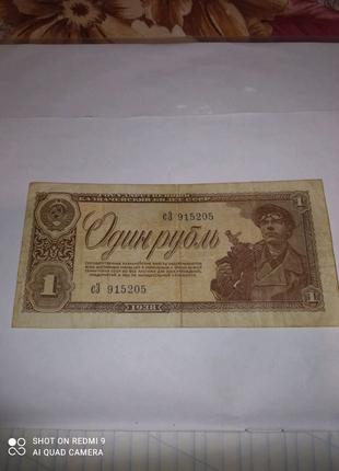 1 рубель СССР рік 1938