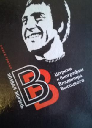 Книга *Живая жизнь* Штрихи к биографии Владимира Высоцкого