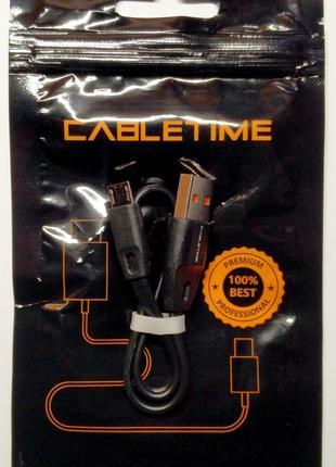 CABLETIME Micro USB кабель быстрой зарядки 5V/2.4A 0,25м Бесплатн