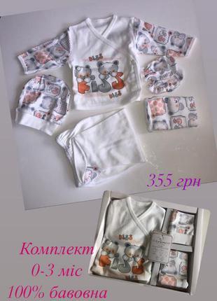 Комплект для новонароджених 5 предметів (комплект для новорожд...