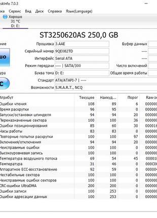 Жесткий диск Seagate 250 Гб