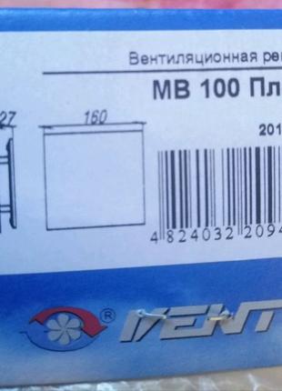 Решетка Вентс МВ 100 Плейн