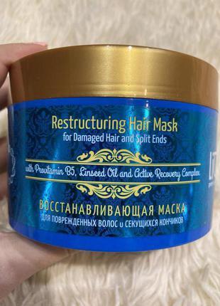 Восстанавливающая маска для поврежденных волос и секущих кончиков
