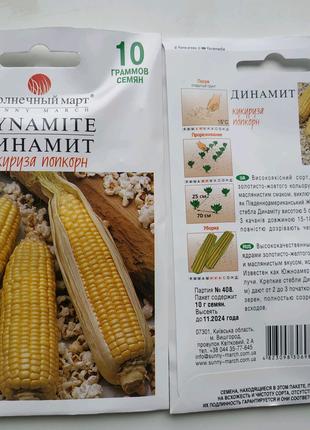 Семена кукурузы попкорн Динамит