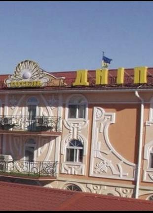 """Продажа готового бизнеса отеля """"Перлина-Дніпра"""""""
