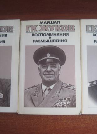 Жуков Г.К. Воспоминания и размышления.в 3 томах М АПН 1987