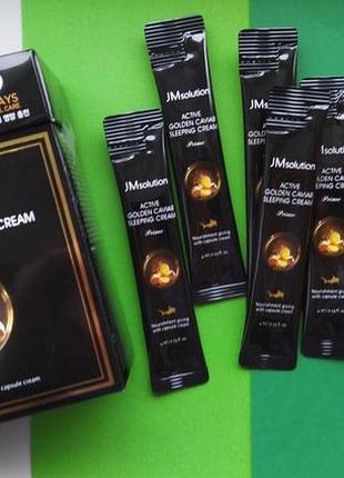 Ночная маска-крем с икрой и золотом jm solution active golden ...