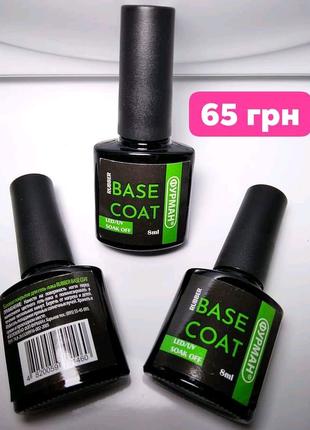 💥Новинка💥 Base rubber coat 8мл- 65 грн  супер блиск та якість!!