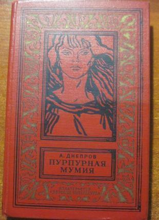 Днепров А. Пурпурная мумия. Серия: БПНФ Рамка 1965