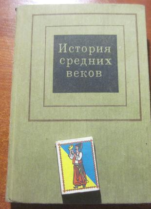История средних веков. Под редакцией Н Ф Колесницкого Просвещение