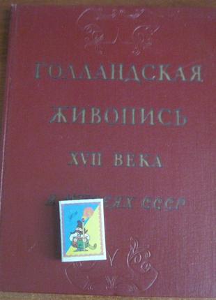 Кузнецов Ю. И. Голландская живопись XVII века. В музеях СССР 1959